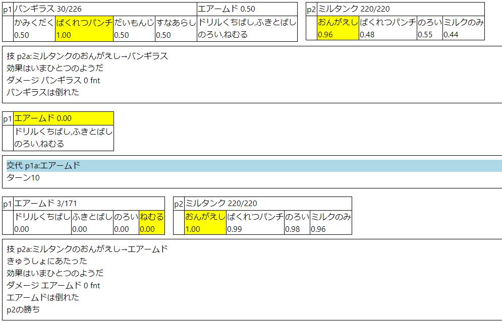 f:id:select766:20210515180408p:plain