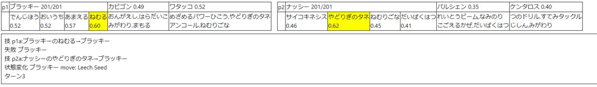 f:id:select766:20210515183438p:plain