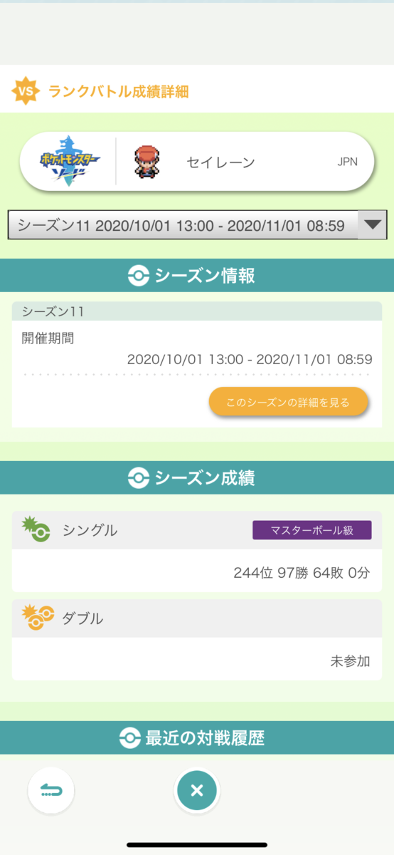 f:id:selemon0629:20201109181721p:plain