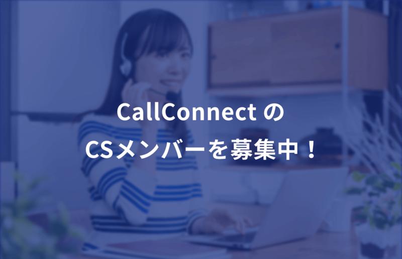 CallConnectのCSメンバーを募集中!