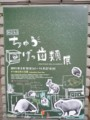 井の頭自然文化園(動物園)本園