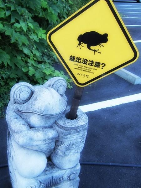 蛙出没注意(かえる家)