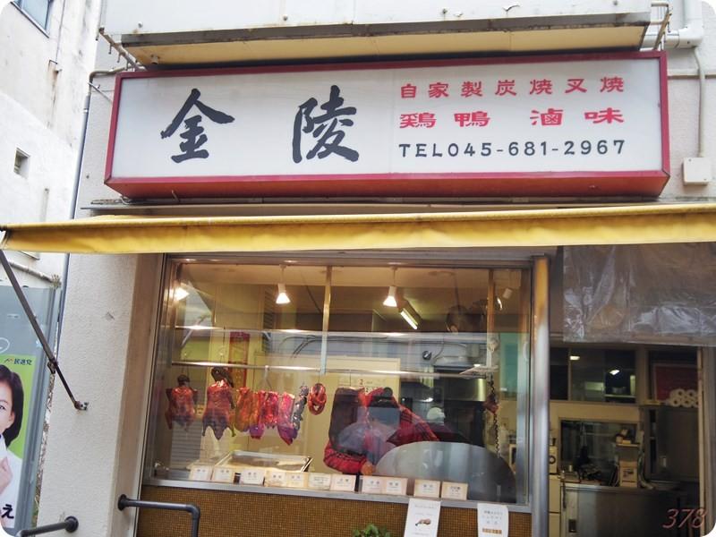 中華 街 金陵