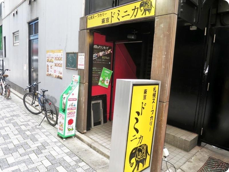東京ドミニカ
