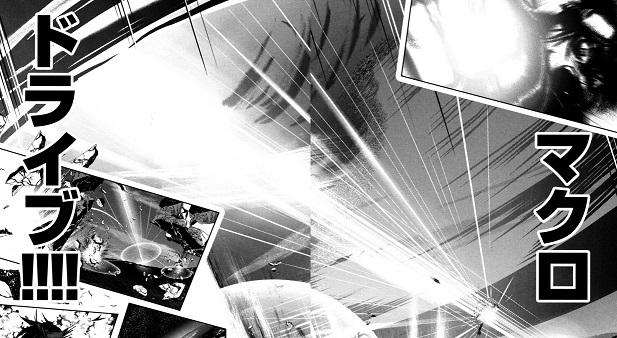 「天空の扉」1巻 マクロドライブ