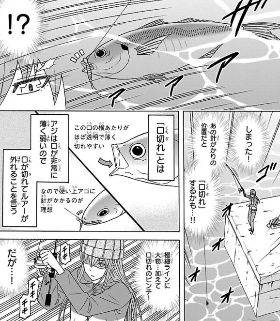 「おひ釣りさま」1巻