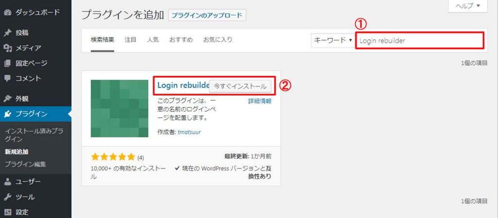 Loginrebuilderプラグイン検索