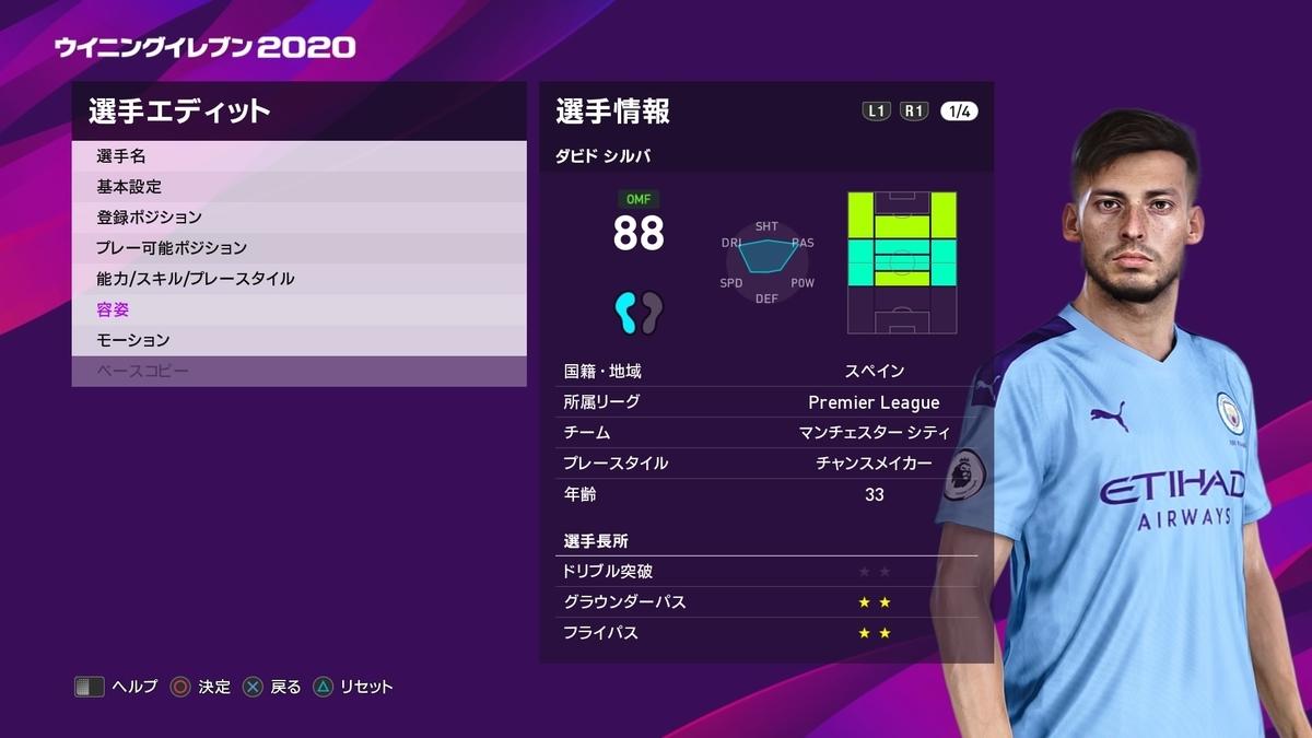 ウイイレ マジョルカ 【ウイイレ2020】FP久保建英選手の能力値!そしてマジョルカが新たなパートナーシップ契約に