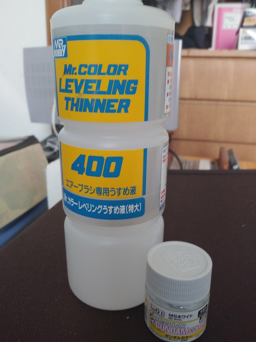 ガンプラ 塗料 MSホワイト レベリング薄め液
