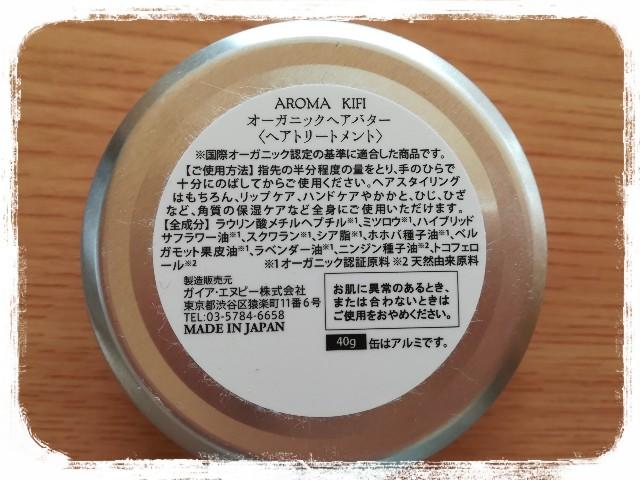 アロマキフィ オーガニックヘアバター 説明
