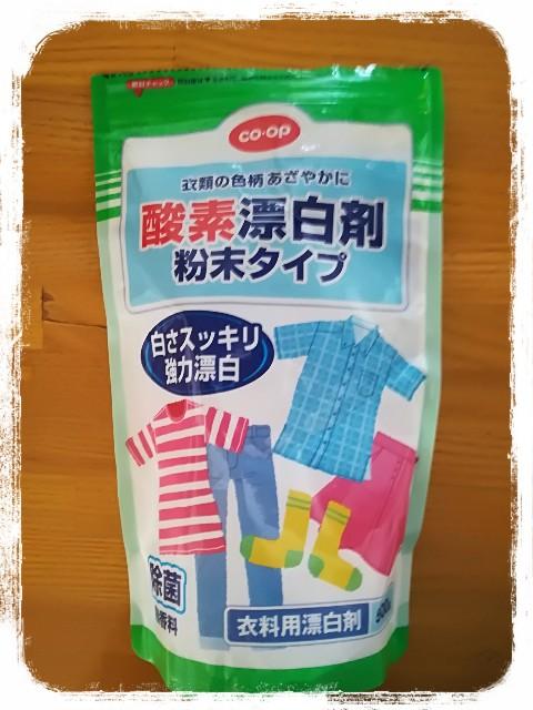 換気扇掃除 酸素漂白剤粉末タイプ
