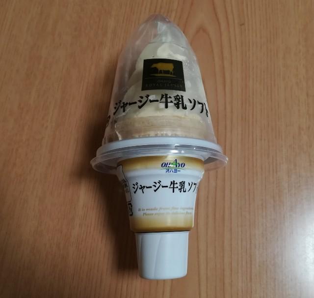 ジャージー牛乳ソフト