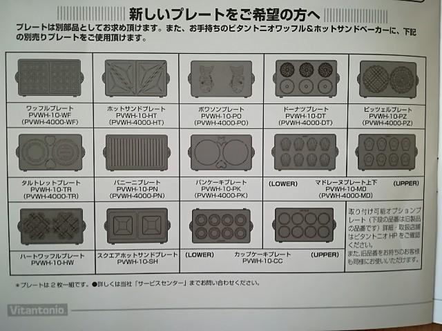 ビタントニオ ワッフルメーカー プレートの種類
