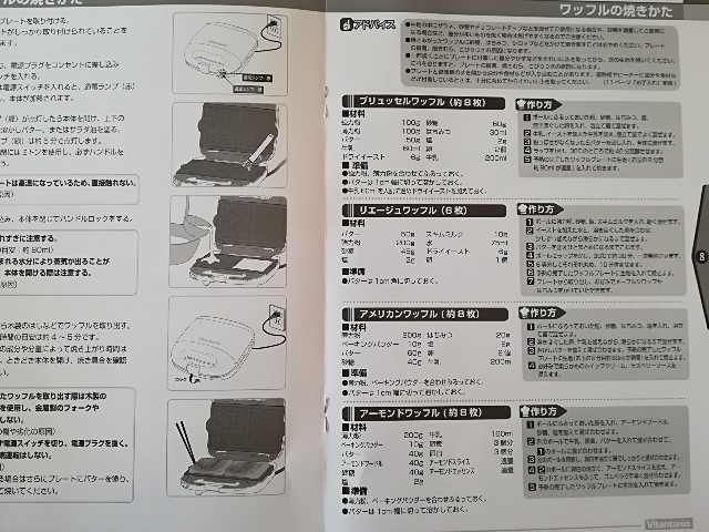 ビタントニオ ワッフル&ホットサンドベーカーVWH-30-R 説明書