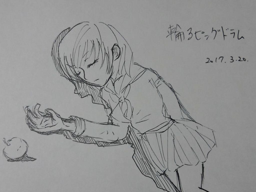 f:id:sena_kureha:20170320205345j:plain