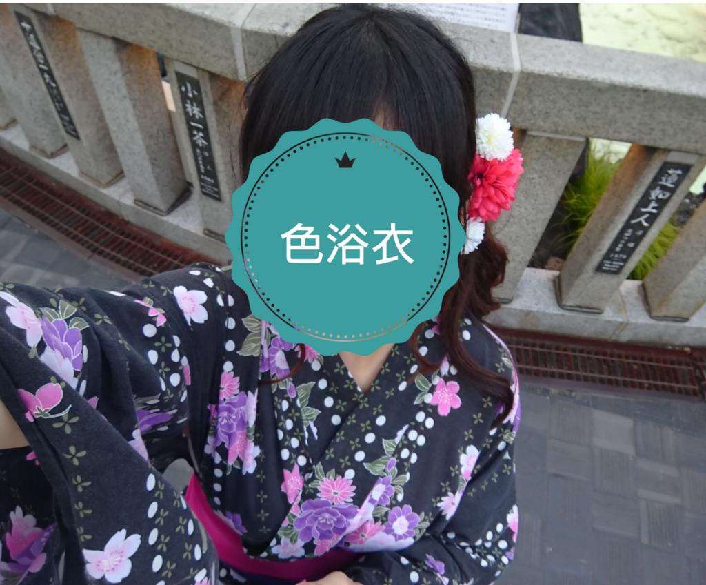 f:id:senaharu:20180723180134p:plain