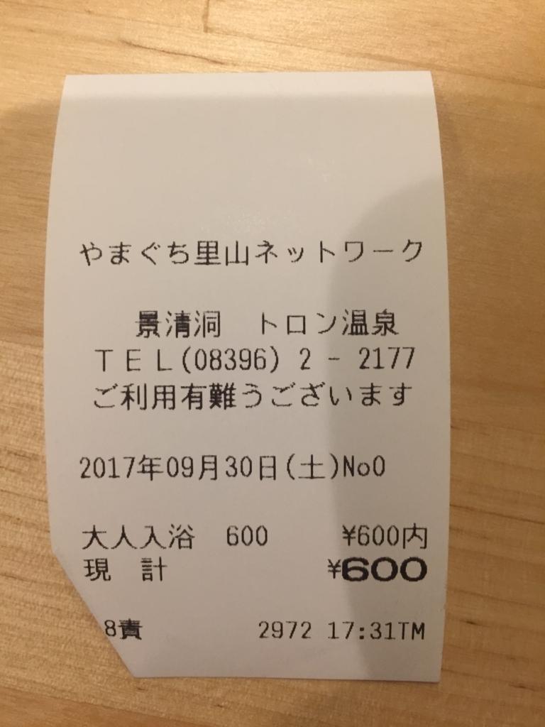 f:id:senaka45:20171003201842j:plain