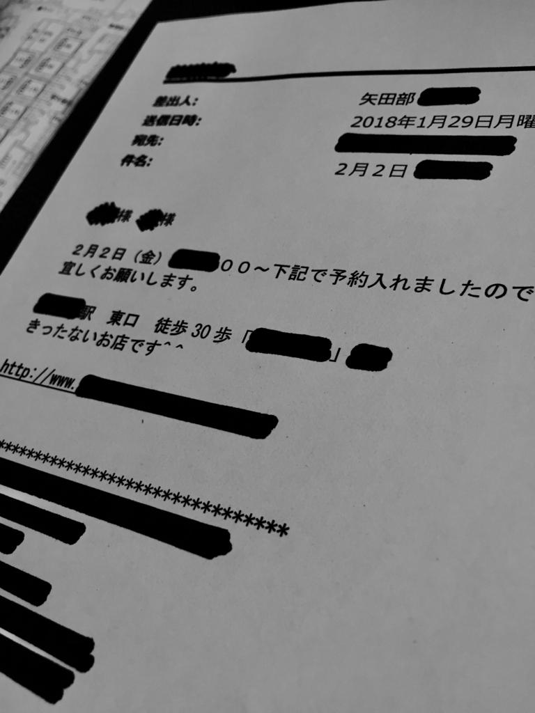 f:id:senaka45:20180129191122j:plain