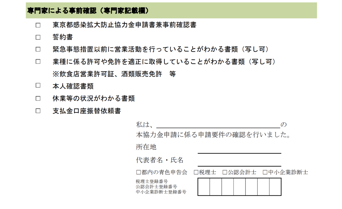 f:id:senberohoppy:20200423083751p:plain