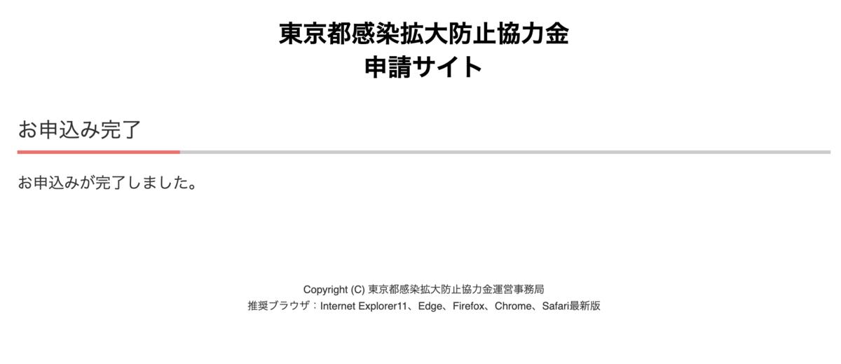 f:id:senberohoppy:20200424090429p:plain