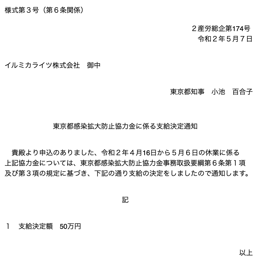 f:id:senberohoppy:20200512080008p:plain