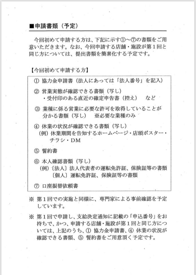 f:id:senberohoppy:20200520083102j:plain