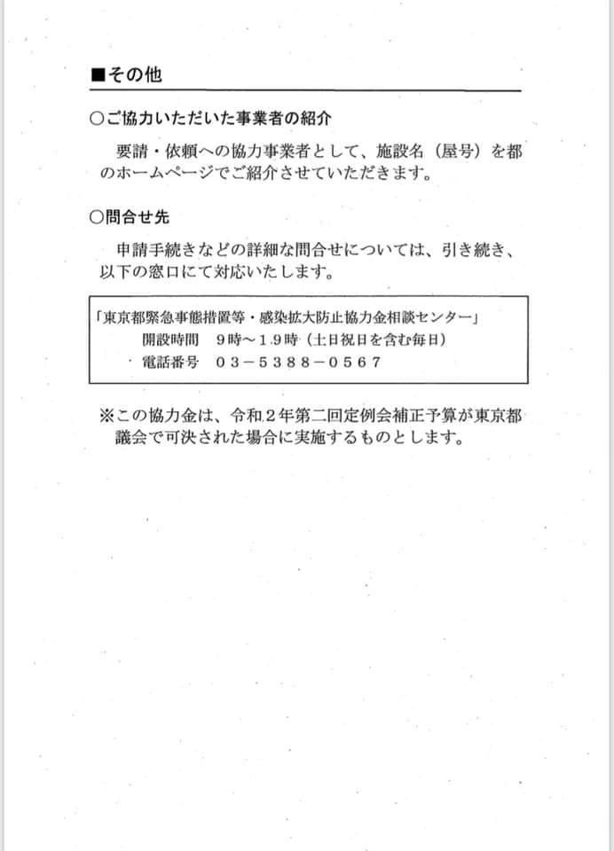 f:id:senberohoppy:20200520083130j:plain