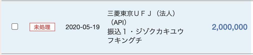 f:id:senberohoppy:20200520115409p:plain