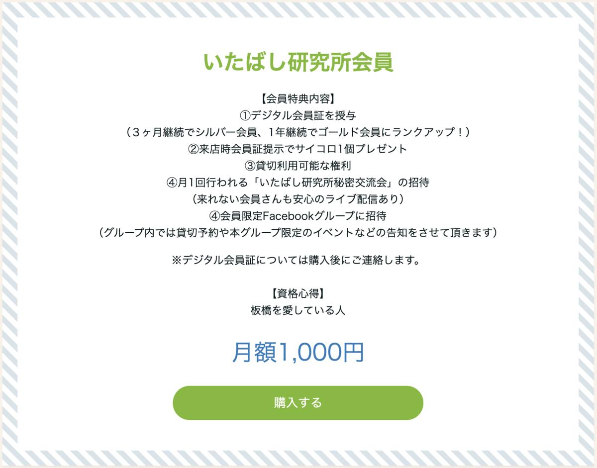 f:id:senberohoppy:20200528084352p:plain