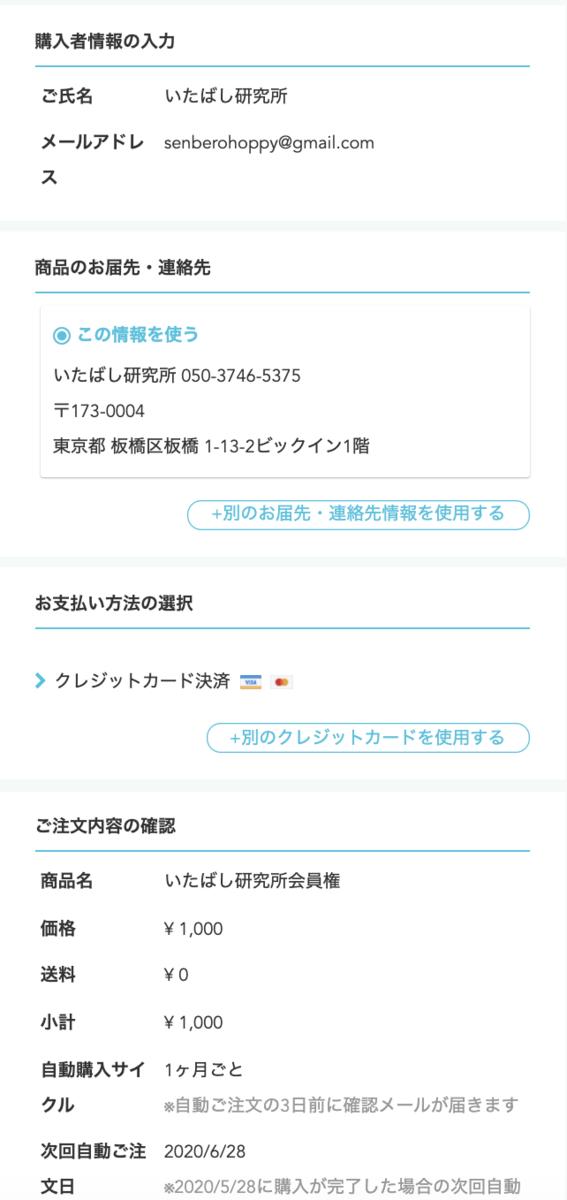 f:id:senberohoppy:20200528094001p:plain
