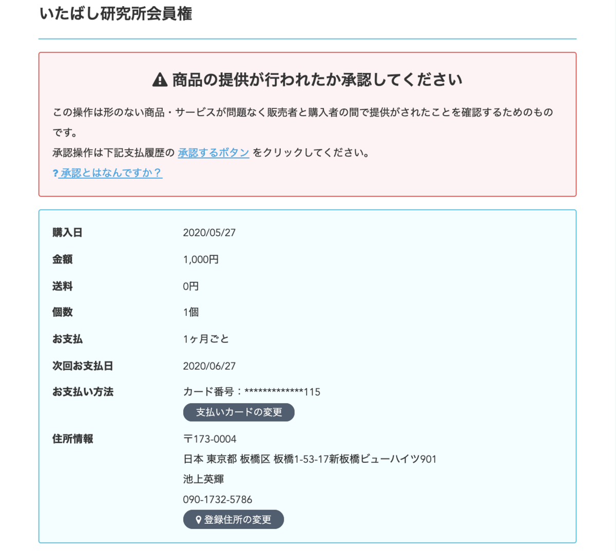 f:id:senberohoppy:20200528100030p:plain