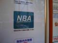 [仙台]仙台にもNBAが!!