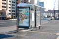 [仙台]新しい仙台のバス停