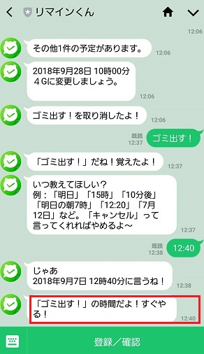 f:id:sencho0927:20180907131001j:plain