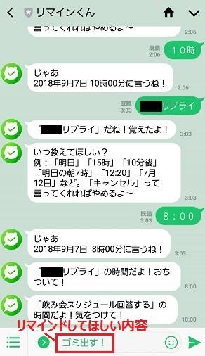 f:id:sencho0927:20180907164436j:plain