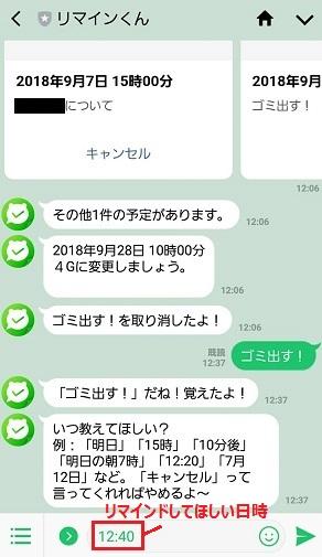 f:id:sencho0927:20180907164450j:plain