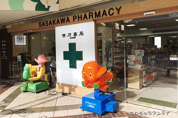 笹川薬局さんのサトコちゃんと新しいサトちゃん