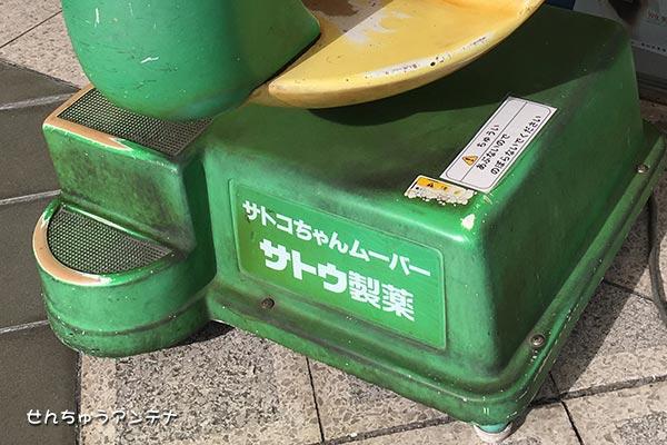 笹川薬局さんのサトコちゃん