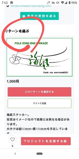 f:id:sendai-umikaze:20210120093236j:plain