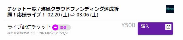 f:id:sendai-umikaze:20210211090947p:plain