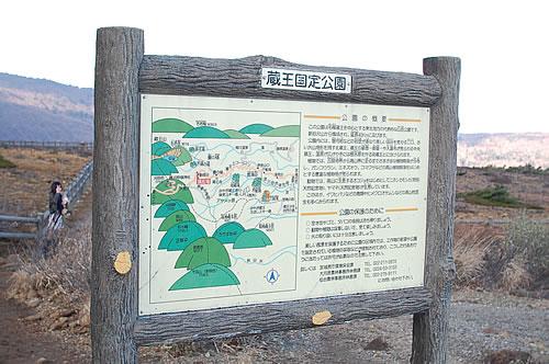 蔵王国定公園