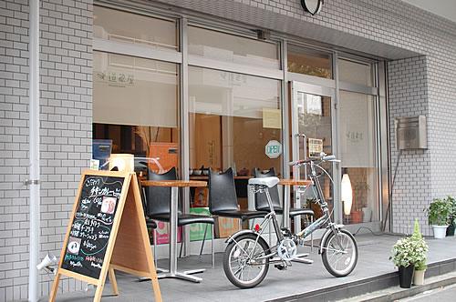 日本茶カフェ 道草屋
