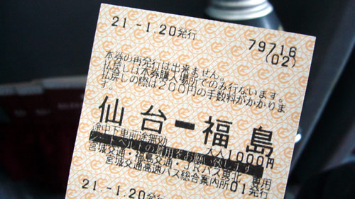 高速バスで仙台から福島へ