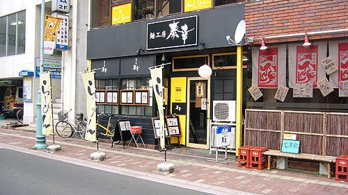 麺工房泰幸