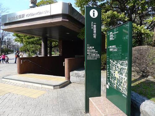 勾当台公園駅入口