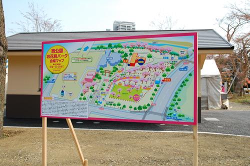 西公園お花見マップ