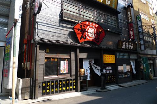 ぷん福まる仙台店
