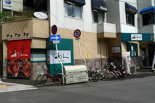 牛タン炭焼利久本町店