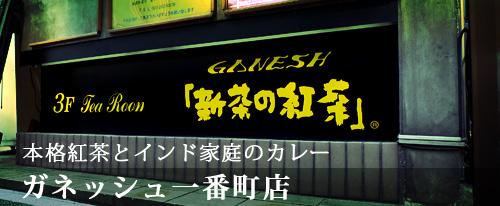 ガネッシュ一番町店
