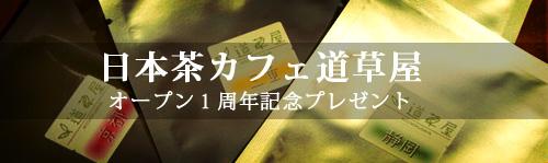 日本茶カフェ道草屋オープン1周年